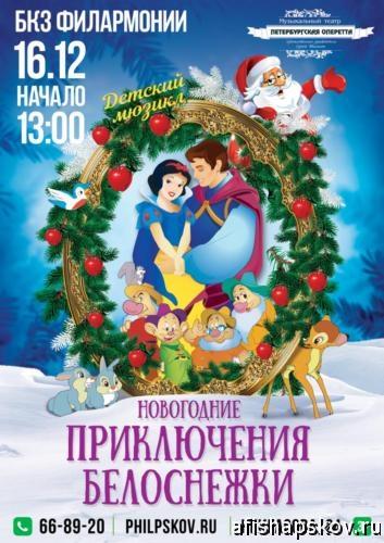 Афиша филармонии Псков