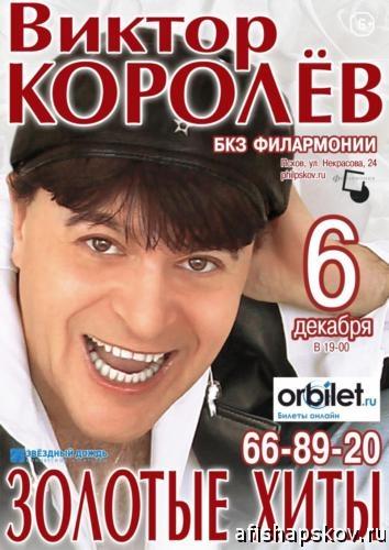 Концерты Псков в декабре 2017