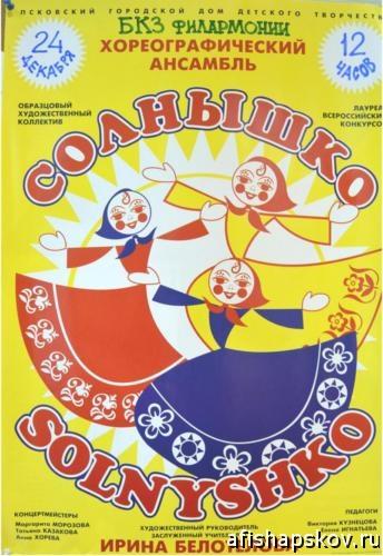 concerts_solnyshko500