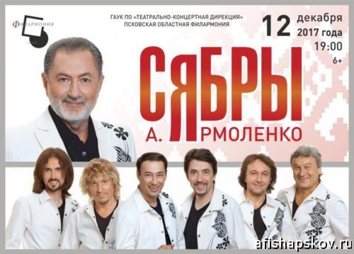 Концерты Псков 2017