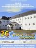 В гости к купцу Поганкину. Афиша Псковского музея-заповедника с 21 по 26 ноября
