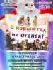 Эстрадное шоу с участием военного оркестра пройдёт в Пскове 5 января