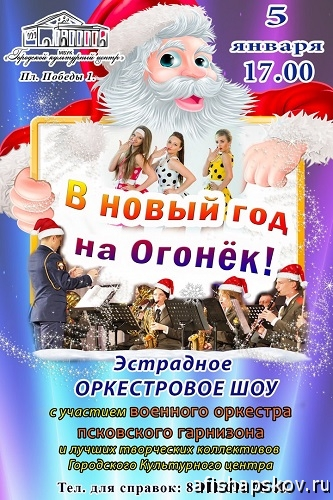 estrada_orkestr_show500