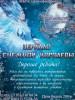 Неделя Французского кино в Пскове. С 5 по 10 декабря