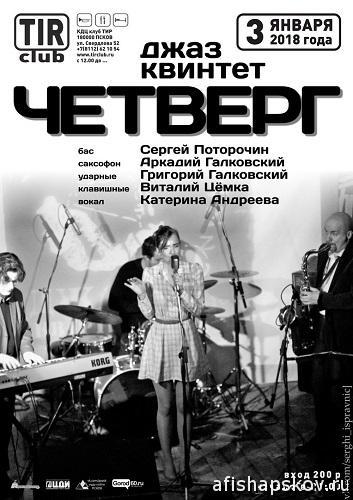 concerts_chetverg500