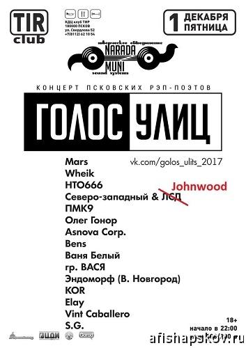 concerts_golos_ulits