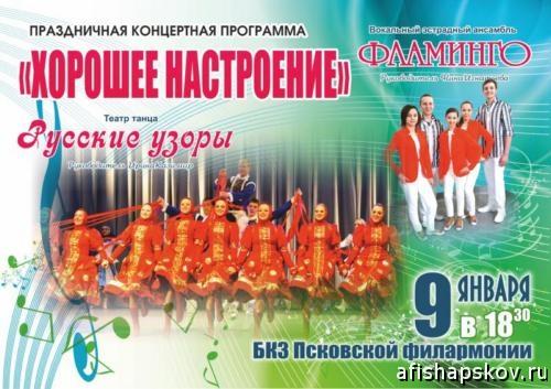 Концерты Псков январь 2018