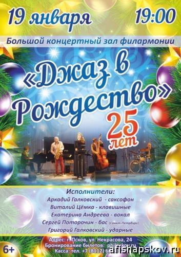 concerts_jazz_v_roghdestvo500