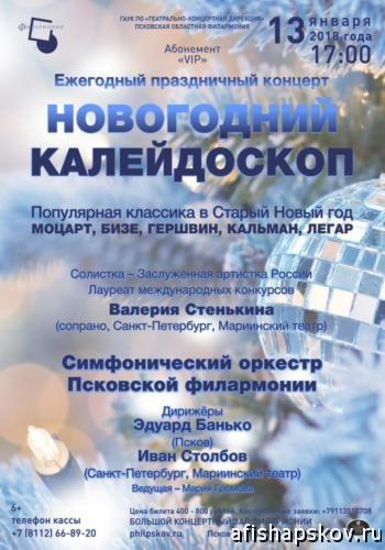 concerts_kaleidoskop500