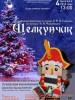 Афиша Псковской филармонии на январь