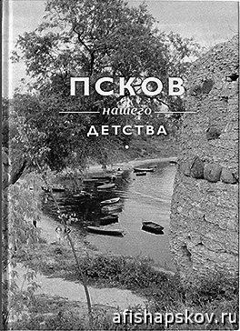 knigi_pskov_nashego_detstva