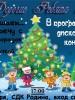 В посёлке Родина в пятницу встречают Дедушку Мороза