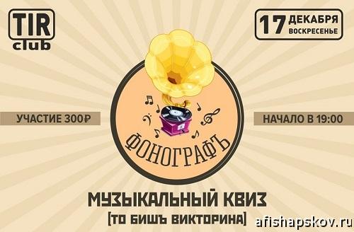 tir_fonograf