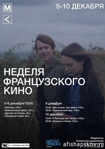 vyst_nedelya_fr_kino