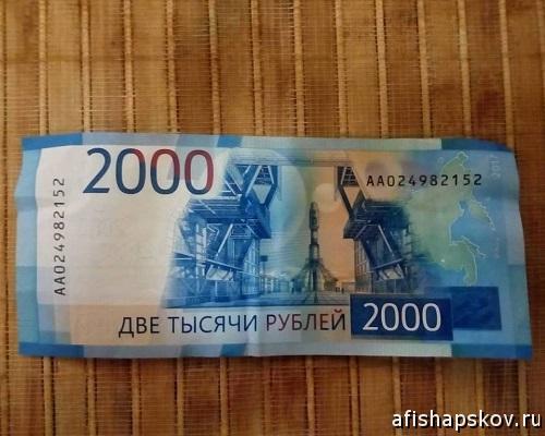 2_roubles