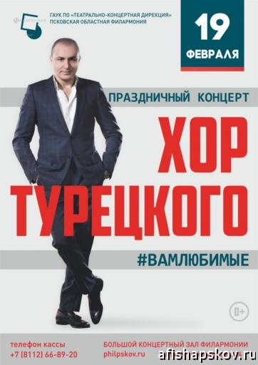 Афиша псков февраль 2018