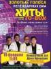 ВИА «Ретро-сборная СССР» выступит в Пскове 18 февраля