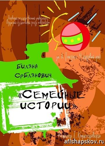 teatr_semeinye