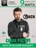 Лидер группы «Седьмая Раса» Александр Растич приедет в Псков с сольным концертом