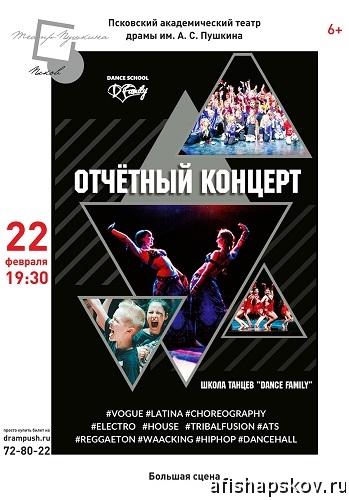 22_02_2018_Школа-танцев