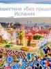 Куда сходить с ребёнком в Пскове 16 — 18 февраля: Готовим блины, празднуем Масленицу и Знакомимся с Испанией