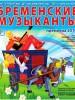 Спектакль «Бременские музыканты» покажет в Пскове театр из Петербурга