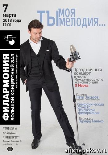 Филармония Псков март 2018