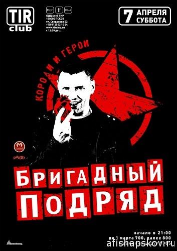 concerts_brigadny_podryad55
