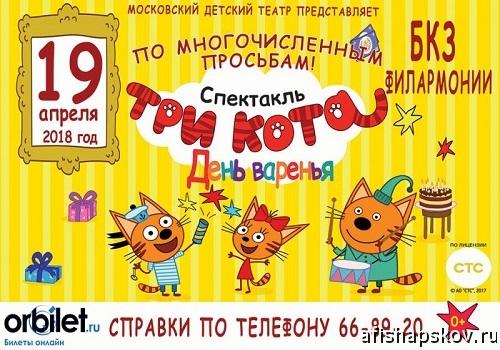deti_tri_kota_500