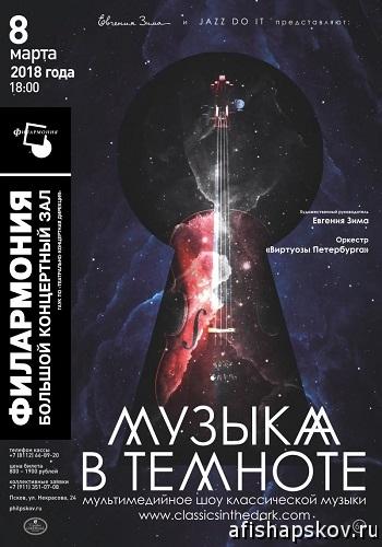 Концерты в Пскове март 2018
