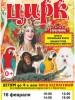 Санкт-Петербургский цирк «Джунгли зовут»