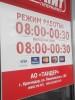 Псковский гипермаркет снова изменил время работы