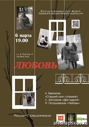 ah_teatr_lubov