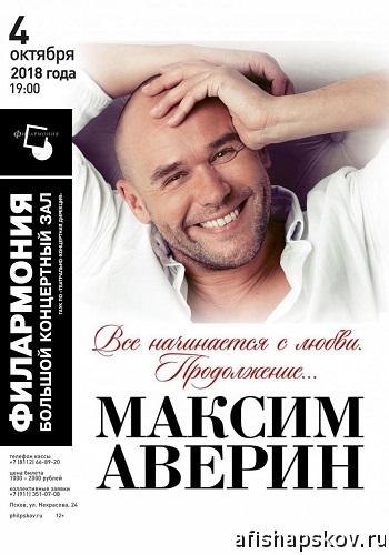 averin_2018_500