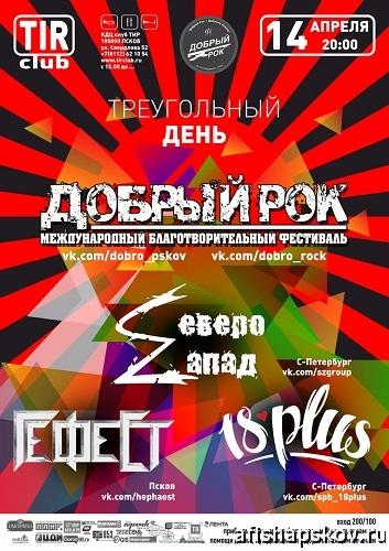 concert_senkevichgood_rock