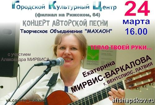 concerts_ekat