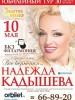 В Пскове перенесен концерт Надежды Кадышевой