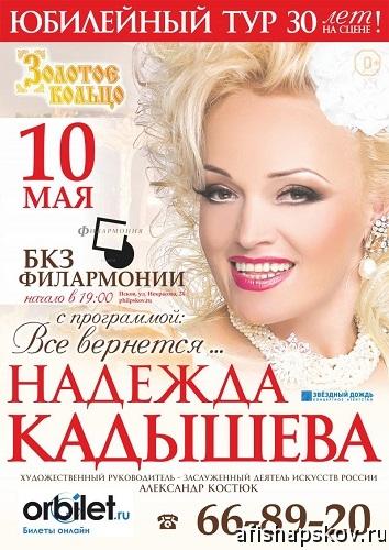 concerts_kadysheva2