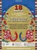Сборная экскурсия, фильм «Битва за Крым», фольклорная программа для детей. Афиша псковского музея на 18 марта