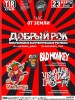 Bad Monkey, Чемодан гризли и ИмПерцы. Рок-фестиваль «Добрый рок» 23 марта