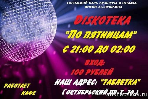 tabletka_disko