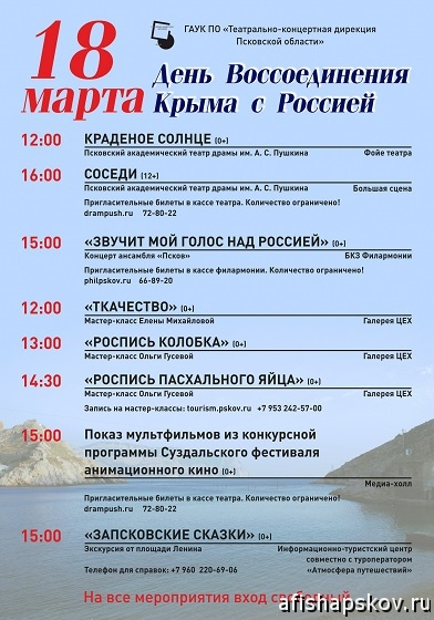 teatr_krimea