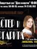 Спектакль «Мастер и Маргарита» увидят псковичи