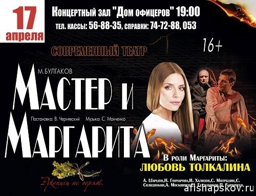 teatr_master_i_marg