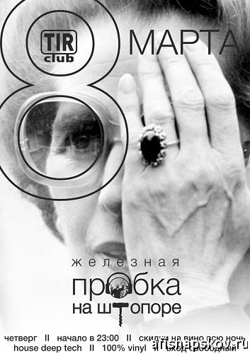 tir_probka_marta_