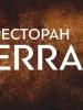 Псковский ресторан сменил название