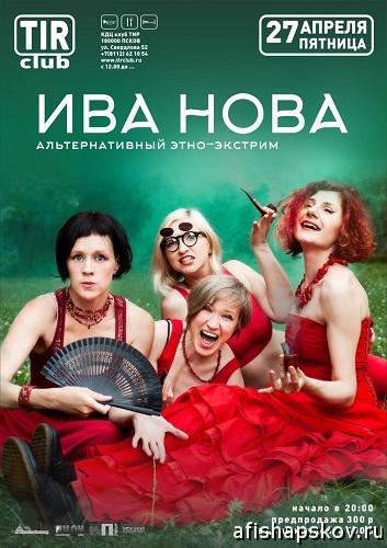 concerts_iva_nova_500