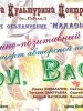 «Пой, Вася!»: Весенне-позитивный концерт