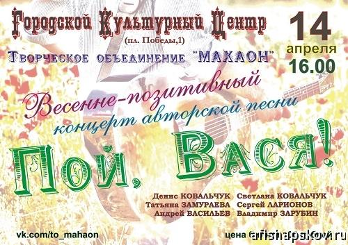 concerts_poi_vasya