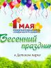 Псковичей приглашают на праздничные гуляния, посвящённые Дню весны и труда
